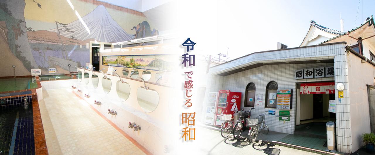 東京都中野区の昭和浴場